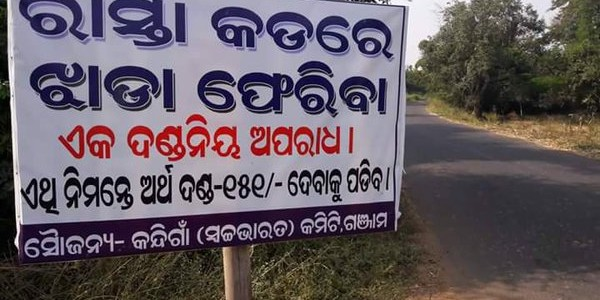 Nice to see Ganjam Village leading the way for Swachh Bharat, fines people for open defecation