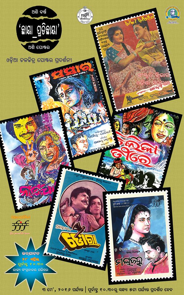 Odia movies poster exhibition