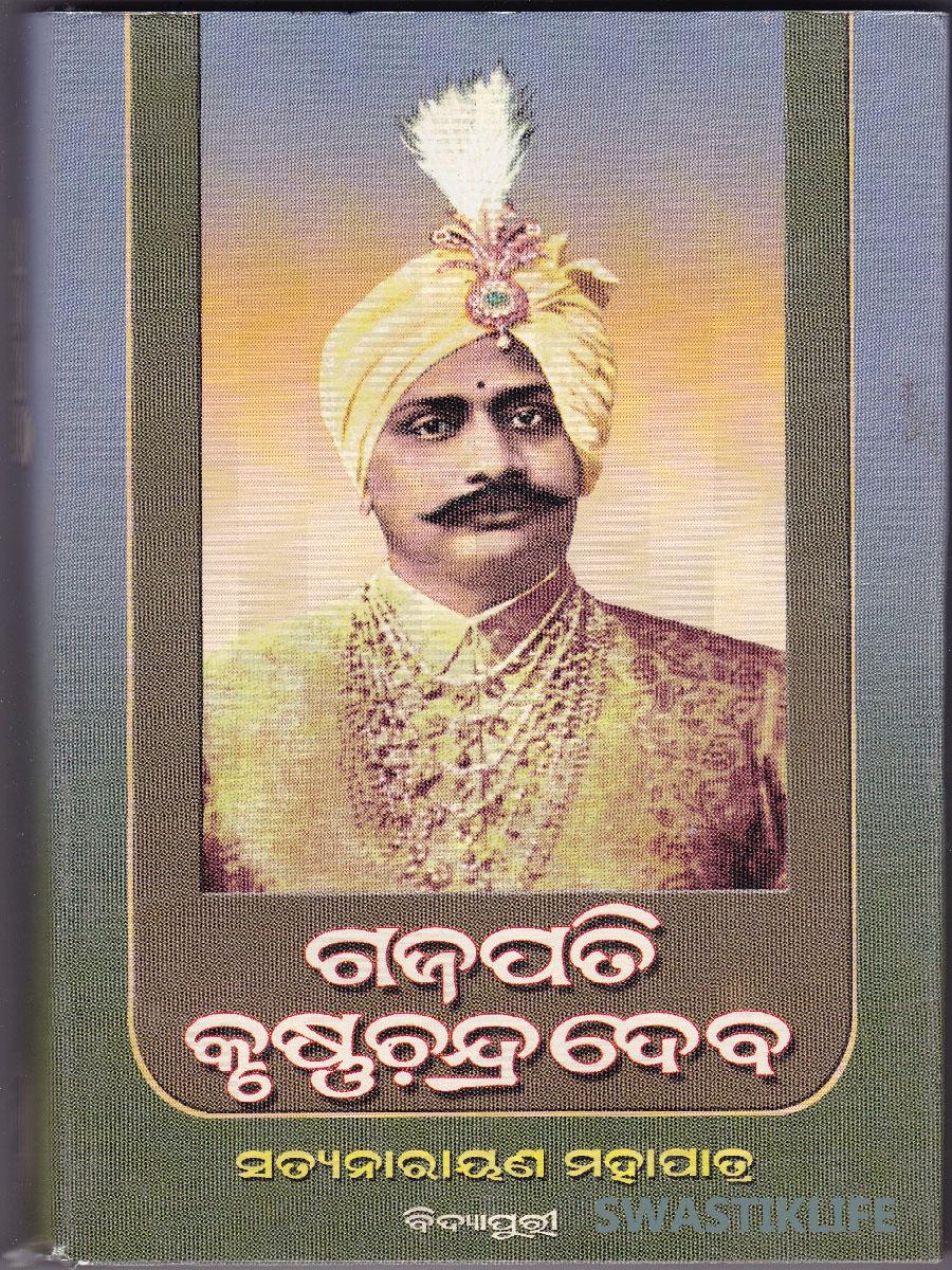 maharaja krushna chandra gajapati