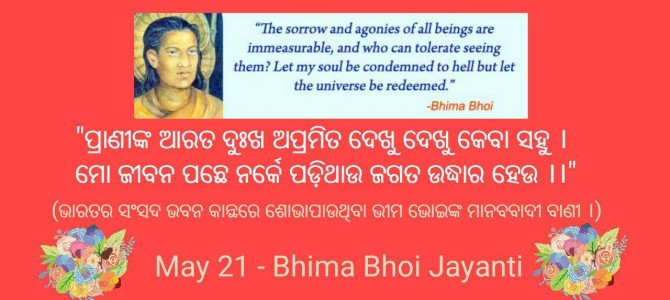 Bhima Bhoi : All you wanted to know about this great Poet of Odisha