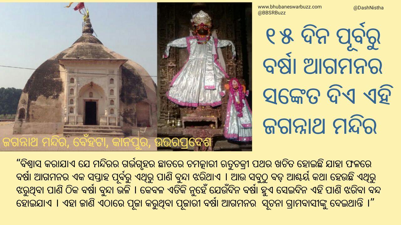 Jagannath Temple in UP predicts rain