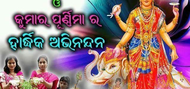 Odisha All set to celebrate Kumar Purnima and Laxmi Puja today