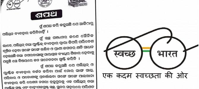 Swachh Agenda by Berhampur Municipal Corporation : Ban Plastics & Eradicate Open Defecation