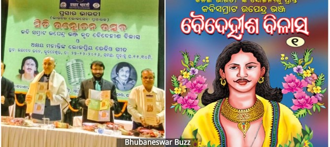 Prasar Bharati releases CD on Baidehisha Bilasa – one of the greatest works by 17th century poet Upendra Bhanja