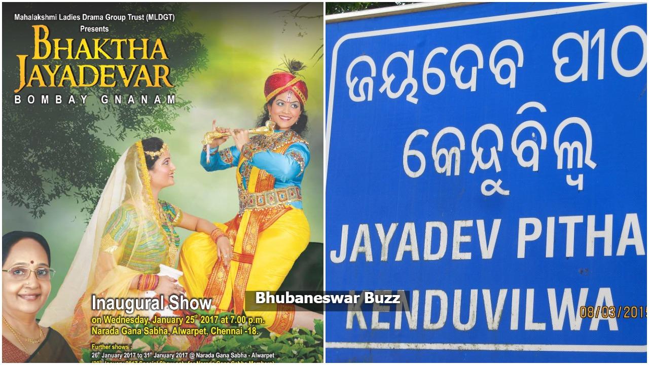 bhakta jayadeva poet