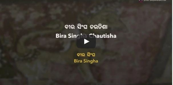 Bira Singha Chautisha : A literary creation more than 400 years old