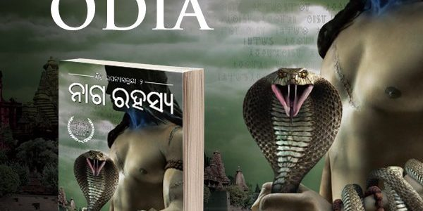 How many fans of the book Shiva Trilogy here? Did you know recently Odia version has come out