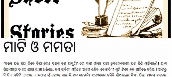 ମାଟି ଓ ମମତା : A beautiful Odia Short story by Prabir Kumar Sahoo