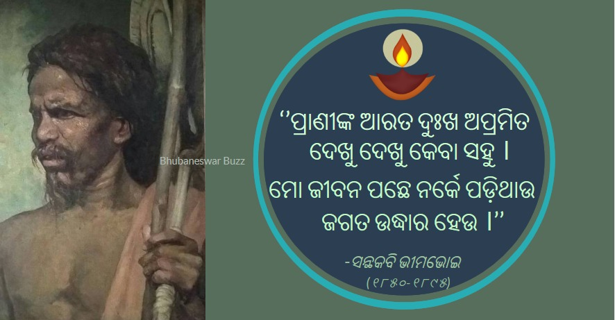 bhima bhoi odia poet Oriya is a metric language, thoughts are expressed by stressed syllables   bhima bhoi – the blind kandha poet from the hills, massive corpus.