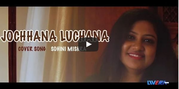 For all Old Odia Songs Lovers, check out new rendition of Jochhana Luchana by Sohini Mishra