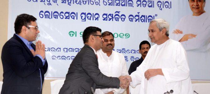 Odisha govt organizes workshops on improving governance by using social media