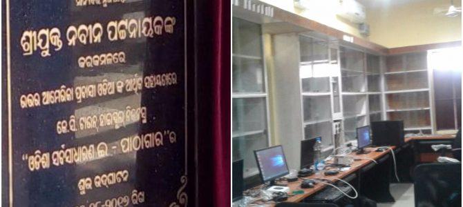 CM Naveen Patnaik inaugurates NRO proposed Model Public Library in Berhampur