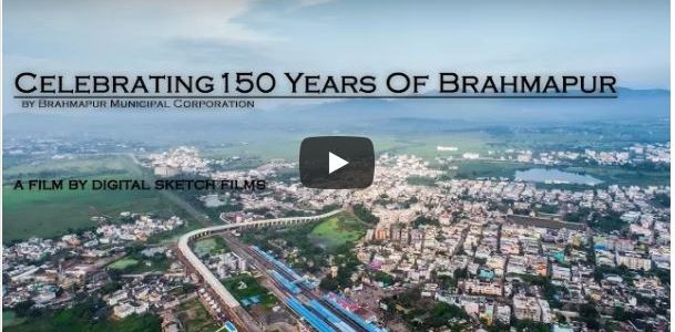 Celebrating 150 Years Of Brahmapur : A beautiful video capturing all aspects of the city