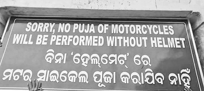 Awesome Initiative from Maa Sarala Temple : No Helmet No Puja for Vehicles one more step for awareness