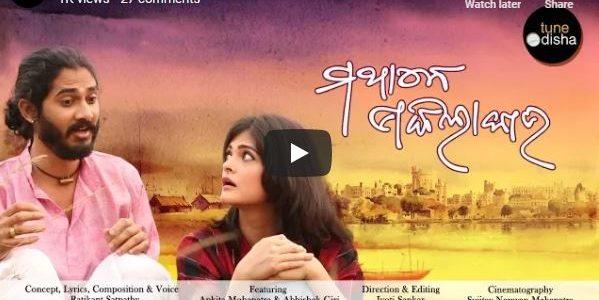 ମଥାନେ ଡାକିଲା କାଉ  ରାତି ପାହୁ ପାହୁ.. A beautiful Video by Ratikant Satpathy featuring Ankita Mohapatra and Abhishek Giri