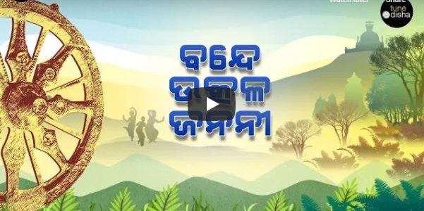 A nice rendition of Bande Utkala Janani  by Trupti Das check it out