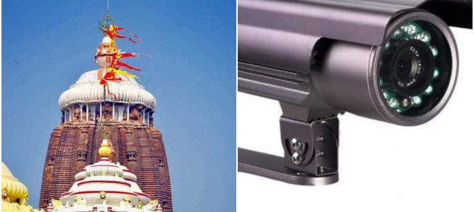After so many incidents, finally Jagannath Temple in Puri all set to get 23 more CCTV cameras