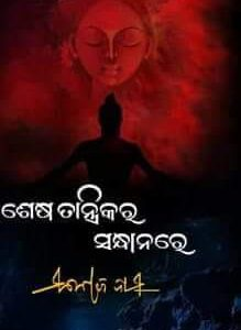 Know more about latest Odia novel by Sri Manoj Das, ଶେଷ ତାନ୍ତ୍ରିକର ସନ୍ଧାନରେ Shesha Tantrikara Sandhanare releasing on September 10, 2018.