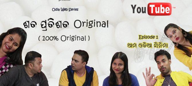 ଶତ ପ୍ରତିଶତ Original (100% Original) : BnR Films along with Pune based Odia artists launches a brand new Odia web series