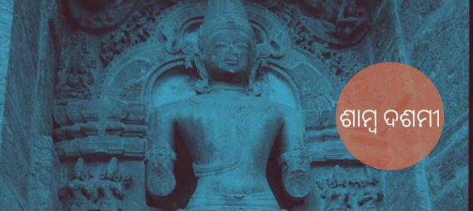 Samba Dashami : The Only festival that Dedicated to Worship of Sun in Odisha