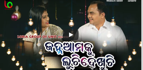 This valentines day Surya and Swarnali's beautiful attempt at popular Odia Song of yester years Janha Amaku Luchi Dekhuchi