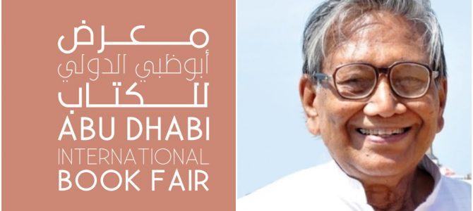 Manoj Das at Abu Dhabi World Book Fair :India is the Guest of Honour at the International Book Fair this year