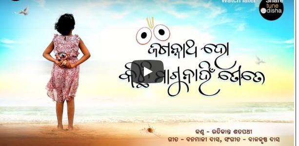 A soulful rendition of Jagannatha Kichi Magu Nahin Tote by Ratikant Satpathy, don't miss