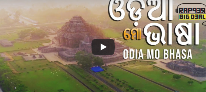 ଓଡ଼ିଆ ମୋ ଭାଷା | Rapper Big Deal releases  Odia Mo Bhasa Music Video don't miss