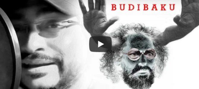 Odia Film: ADIEU GODARD | Music Video / Audio release